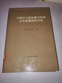 中国历代国家藏书机构及名家藏读叙传选
