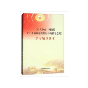 中共中央国务院关于开展质量提升行动的指导意见 学习辅导读本