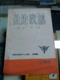 盐边歌谣 汇演专辑(油印本)