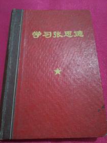 老旧日记本(内有6张彩图)