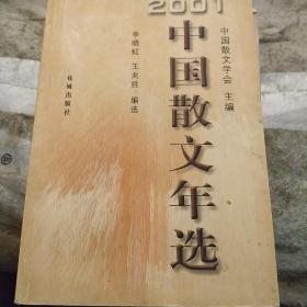 2001中国散文年选
