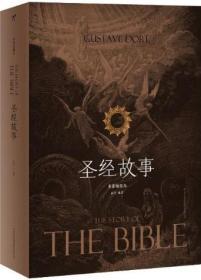 【正道书局】圣经故事(多雷插图本)俞萍