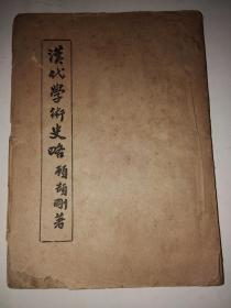 汉代学术史略