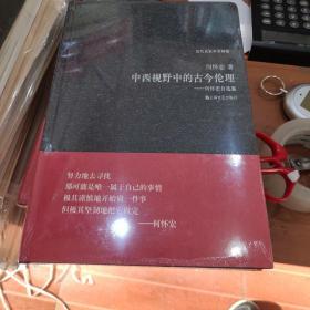 中西视野中的古今伦理:何怀宏自选集
