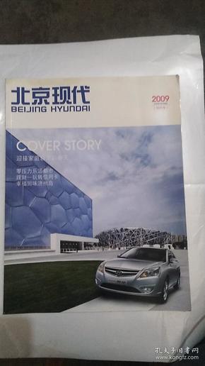 北京现代(创刊号)