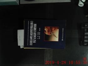 公安机关理行政案例程序规定 释义与行政法律文书制作指南