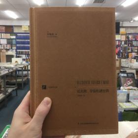 汉阅学术文库:论无限、宇宙和诸世界