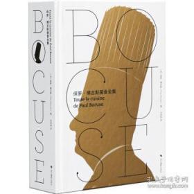 【拍前咨询】 保罗·博古斯美食全集  9F04c