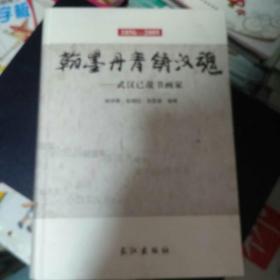 翰墨丹青铸汉魂—武汉已故书画家/16开精装 厚册