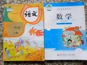 最新版小学一1年级语文  【人教版】  数学【北师大版】