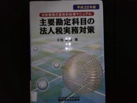 主要勘定科目の法人税実務対策(平成22年版) (日文)