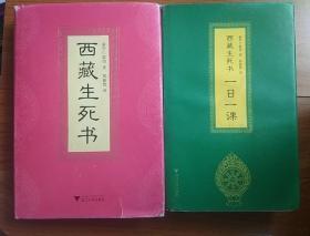 西藏生死书+西安藏生死书 一日一课 两册合售
