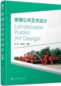 景观公共艺术设计