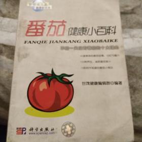 番茄健康小百科