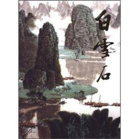 中国近现代名家画集:白雪石