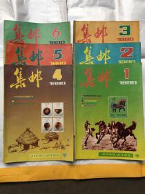 集邮杂志1990年全年12期