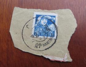 普8面值20分邮票销1958年7月4日广西南宁--双文字邮戳