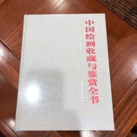 中国绘画收藏与鉴赏全书