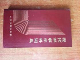现代军事学科词典 精装