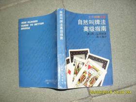 自然叫牌法高级指南(85品小32开书名页有字迹1993年1版3印13000册516页世界桥牌名著)42959