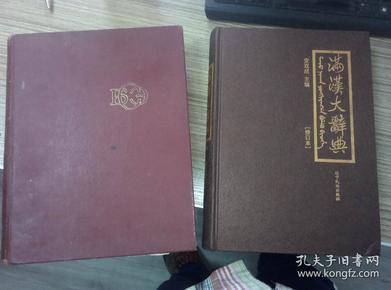 满汉大辞典 修订版,修订本 安双成,全新的