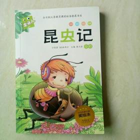 木头人 必读名著注音美绘本:昆虫记(全彩)