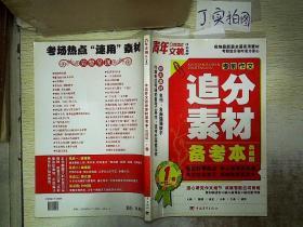 青年文摘作文素材:考前作文追分素材备考本(典藏版)1卷