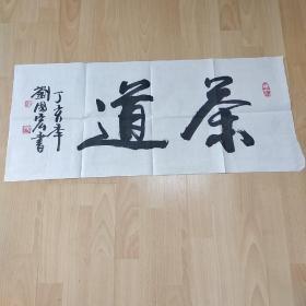 安徽著名书法家,专家教授刘国宏书法作品-茶道(保真)
