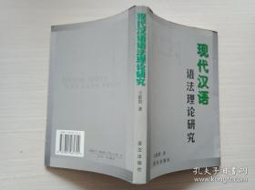 现代汉语语法理论研究