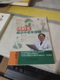 洪昭光畅谈中老年保健