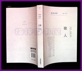 历史法学(第十一卷):敌人