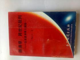 经济学:跨世纪批判——全息经济学大纲卷一(作者签赠本,1997年一版一印!)