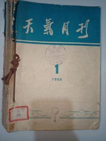 天气月刊1958年1-12月合订本(总第82-93期合订本)