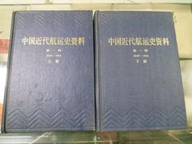 中国近代航运史资料 第一辑 1840~1895(上册、下册)全二册 印数3000册