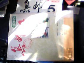 集邮1995年 第  4  期