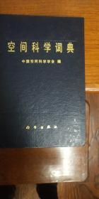 空间科学词典