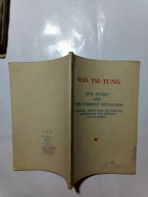 MAO TSE-TUNG OUR STUDY AND THE CURRENT SITUATION (毛泽东学习和时局)