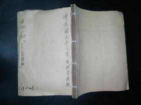 临池一助(1-4卷全1册)木刻线装 光绪元年新镌 原版现货
