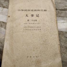 中华民国史资料丛稿大事记第二十五辑