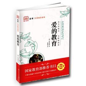 藏书阁全本名著阅读系列 爱的教育 全方位批注 无障碍阅读(意)亚米契斯著