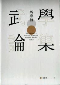 马廉祯武学论集(简体字版)