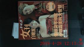 女刊 2007.2
