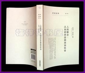 中国:法制与法意(历史法学)(第2卷)