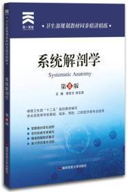 卫生部规划教材同步精讲精练:系统解剖学(第8版)