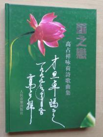 莲之恋——高占祥咏荷诗歌曲集 签赠本