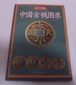 中国古钱图录(2017年版)许光 主编