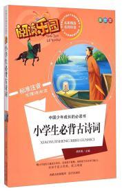 阅读乐园·中国少年成长的必读书:小学生必背古诗词(美绘版标准注音无障碍阅读)