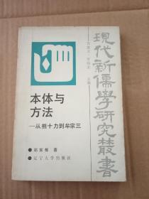 本体与方法-从熊十力到牟宗三 (现代新儒学研究丛书) 郑家栋