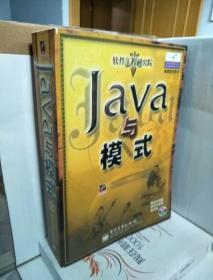 Java与模式