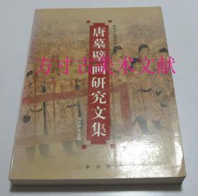 唐墓壁画研究文集 三秦出版社2001年